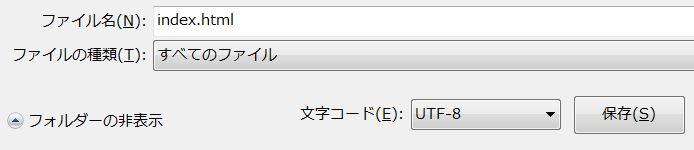 【ホームページ作り方初心者向け】htmlファイルの作成