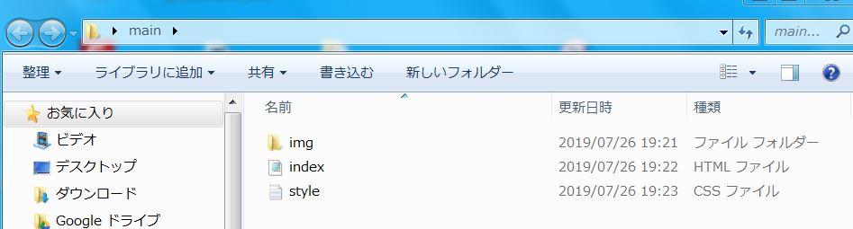 【ホームページ作り方 初心者向け】 ディレクトリ構造